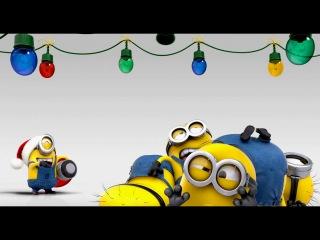 Гадкий я 2 — С Новым годом и Рождеством!