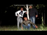 «становись мусара босота гуляет» под музыку BassBoosted by Slavjan - Сторонись, мусора, босота гуляет. Picrolla