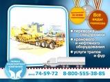 Первая Транспортная Компания-Надежные грузоперевозки