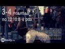 Набор мышечной массы программа тренировок Часть 3 yf,jh vsitxyjq vfccs ghjuhfvvf nhtybhjdjr xfcnm 3