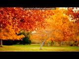 «Красавица ОСЕНЬ» под музыку Музыка ангелов - (В.А.Моцарт) на гитаре. Picrolla