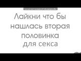 «Со стены ❤ ♥ Самые сочные ♥ ❤ [Сиськи Письки Попки] 18+» под музыку Madcon - Beggin [OST Уличные Танцы 3D]. Picrolla