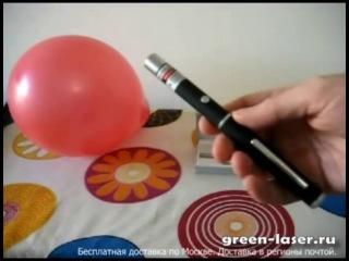 Лопанье шарика лазерной указкой