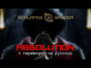 Schlafes Bruder - Absolution с переводом на русский