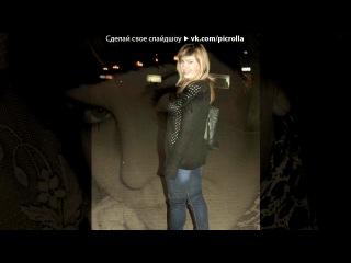 «Девушки Альбом №5» под музыку Бумер - Господи, скажи, ну почему всё так жестоко. Picrolla
