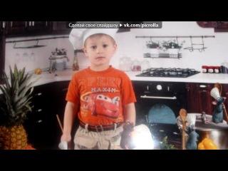 «Мой малыш» под музыку рэп про любовь супер милый медляк - Мой Малыш. Picrolla