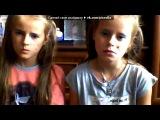 «Webcam Toy» под музыку Привет Барби,Привет Кент! - А я барби-кент не рокер и не мент я озабочен,люблю я кукол очень!Резиновых больших,красивых,надувных,таких,как Маша и даже кукла Даша!))). Picrolla