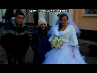 «Свадьба» под музыку James Blunt - Youre beautiful. Наша свадебная песня! Андрюша солнце люблю тебя!!!. Picrolla