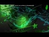 «тектоник» под музыку EXziST/Хип-Хоп Вегас (United Dance Complex) - dance, танец, реп про любовь, о любви, реп, хип-хоп, нежный голос, нежный реп, красивый реп, красивые слова, новое, 2012, 12, нежность, репчик, охуенно, пиздат. Picrolla