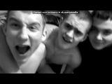 «Со стены друга» под музыку реп про дружбу - эта песня, для всех моих друзей, послушайте и вдумайтесь, ведь друзья это самое главное в жизни!!и научитесь понимать кто друг, а кто крыса))!!!!!спасибо за то что вы есть!!!!!!!. Picrolla
