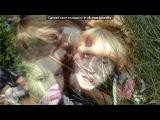 Со стены Детка,нет проблем! под музыку Savage Garden - To The Moon And Back (DJ Torrent rmx ). Picrolla