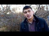 Видео признание для Азизы Муратжановой от Казбека Айтанова