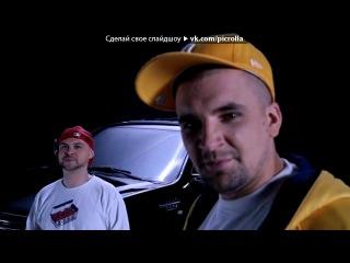 «нагано первый» под музыку     Ноггано feat Гуф - Вязки. Picrolla