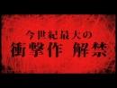 Blood-C: Последний Темный (Трейлер)