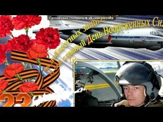 «С Днем Защитников Отечества!» под музыку Алексей Хворостян - Я служу России.... Picrolla