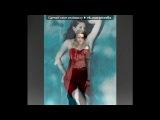 я под музыку Medina - You and I (Acoustic mix) DfM