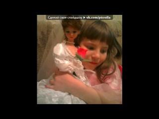 «Моя любовь!» под музыку Новые детские песни  - Тик-так . Picrolla