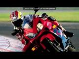 «ий)» под музыку ST1M & DZ-family  - Если ты любишь скорость и рёв мотора, значит прибавляй звук ( я конешно люблю мотоциклы но один фиг скорость=). Picrolla