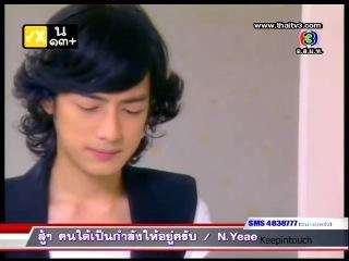 Дикая роза / Kularb Rai Glai Ruk (Таиланд, 2011 год, 10/11 серий)