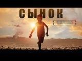 Сынок / Sonny Boy (2011) HDTVRip 720p
