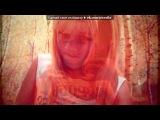 «Я любимая))))» под музыку Клуб RAЙ - Хорошие девушки попадают в Рай, Плохие на Казантип (NEW MIX 2011). Picrolla