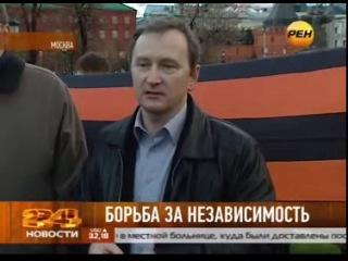 Митинг НОД (Москва) - РЕН ТВ - 05.11.2013 г. (Ignat)