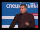 Соловьёв про Украину 29-01-2014 (фрагмент)