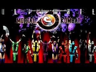 «мортал комбат » под музыку ремикс на музыку из фильма Пираты Карибского моря RADIO EDIT RECORD - Hes A Pirate (exclusive club Gala 2010 Dj Psixometr). Picrolla