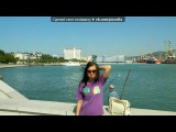 «море...Анапа2012:))» под музыку Из х.ф. Шаг вперед 3 - The Bloody Beetroots ft. Steve Aoki [vkhp.net] - Warp 1.9 (OST Step Up 3D) 2O1O. Picrolla