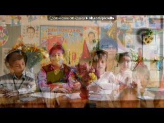 «любимый класс» под музыку Реп девчонки - Друзья (в хорошем качестве). Picrolla