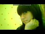 таких больше нет и НЕ будет!!...  под музыку Taio Cruz Feat. Ludacris - Break Your Heart (Radio Edit). Picrolla