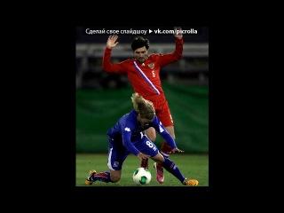 «Исландия 0:1 Россия» под музыку Биг тайм раш - Big Time Rush. Picrolla