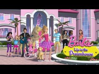 Барби: Жизнь в доме мечты