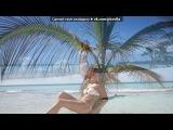 Доминиканская республика под музыку Михей и Джуманджи - Светлая музыка. Picrolla