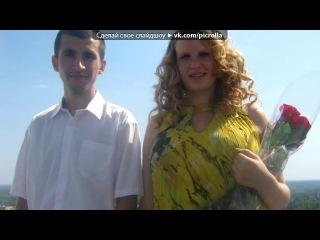 «маленькая скромня свадьба» под музыку Эрика - С первого взгляда (2011). Picrolla