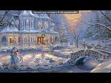 «• ФотоМагия приложение» под музыку Лена Князева - Новогодняя      (Снег- это сахарная пудра, битый хрусталь, мы поступили не очень мудро, но нам не жаль, мы бежали босиком сквозь снег и лед, мы хотели быть друг с другом  в Новый год........). Picrolla