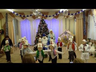 танец снеговиков (Дима-детский сад - Ёлка 2013)