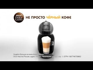 NESCAFÉ® Dolce Gusto® кофе-машина MINI ME