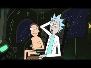 Рик и Морти.4 серия.Конец