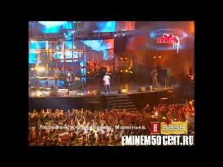 50 Cent - Концерт в Москве, на премии Муз-Тв 2006