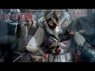 «С моей стены» под музыку Ассасин кред 4 -  на русском . Picrolla