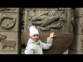 «Крупская)))» под музыку Сан. им. Н.К. Крупской - Санаторий просто супер!!!!!Я никогда не забуду тех людей, с которими я провела эти чудесные дни, в этом чудесном санатории!!!Оч хочу обратно!!!Безумно скучаю и всех ЛЮБЛЮ)))))))))))****. Picrolla