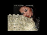 «С моей стены» под музыку Sefa - Sevgi Qatari. Picrolla