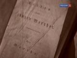 Программа Абсолютный слух137 (5 № 11) Ванда Ландовска. Иоганн Георг Фауст. Яромир Вейвода Модржанская полька.