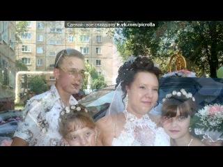 Наша свадьба 15 июня 2012 года под музыку Роднулька Девочка моя Юляшка Ты у меня самая красивая нежная ласкавая умная милая добрая игривая заботливая Я очень сильно тебя люблю моя детка Picrolla