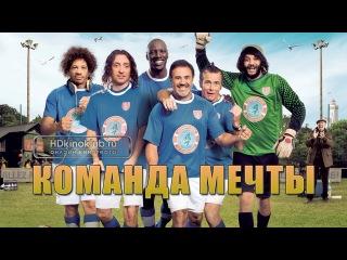 Команда мечты | Funny Football | Футбольные мемы ヅ