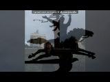 «caлават» под музыку Клубные Миксы на Русских Исполнителей - Уходи (DJ Rinat Dance Remix). Picrolla