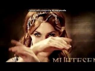 «» под музыку  Великолепный век  2-я колыбельная Хюррем - Ой у гаю при Дунаю (Народная украинская песня). Picrolla