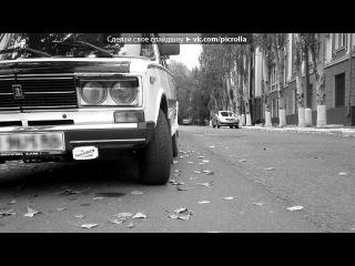 «Осень 2012.» под музыку Соседям по Кайфу ツ - И в тачке бомба . Picrolla