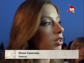 Юлия Савичева на